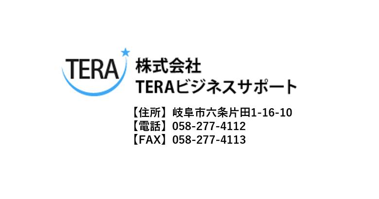 株式会社TERAビジネスサポート
